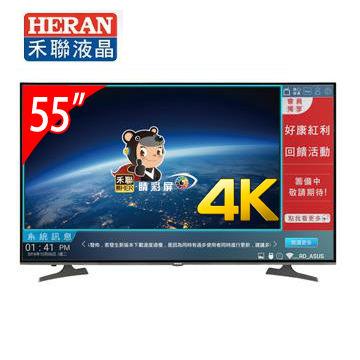 HERAN 55型4K安卓聯網顯示器