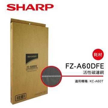 SHARP KC-A60T清淨機活性碳濾網