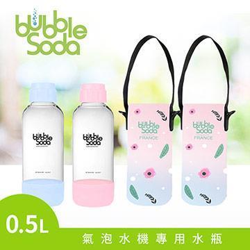 法國BubbleSoda 氣泡水機專用0.5L水瓶組 BS-668
