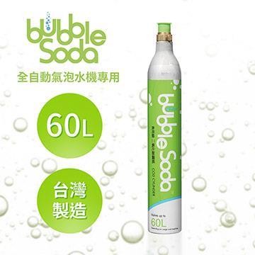 法國BubbleSoda 60L二氧化碳瓶 BS-888