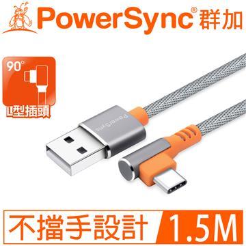 群加Type-C彎頭充電傳輸線-1.5M(灰)