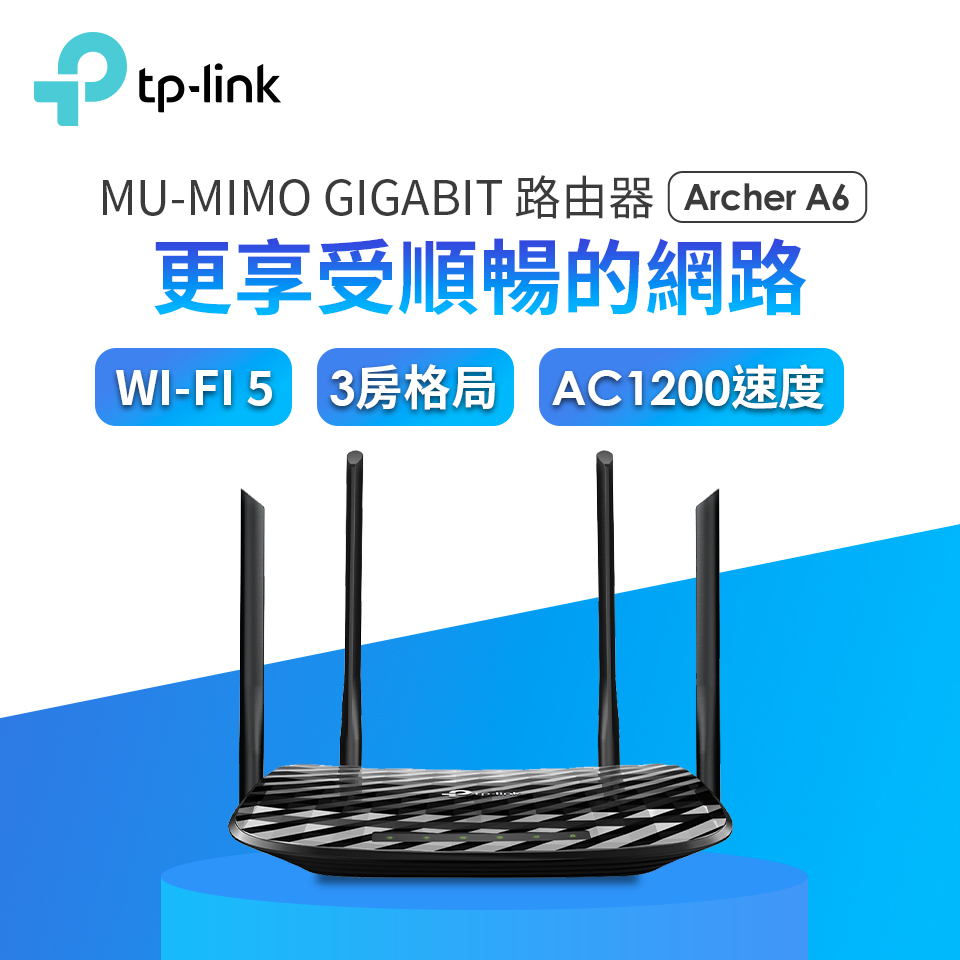 TP-LINK Archer A6 無線MU-MIMO路由器
