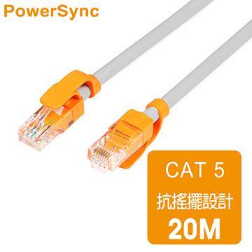 群加Cat5抗搖擺網路圓線-20米(貝吉色)