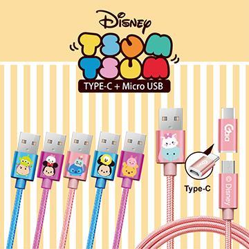 Disney 迪士尼 TSUM TSUM 二合一手機充電線