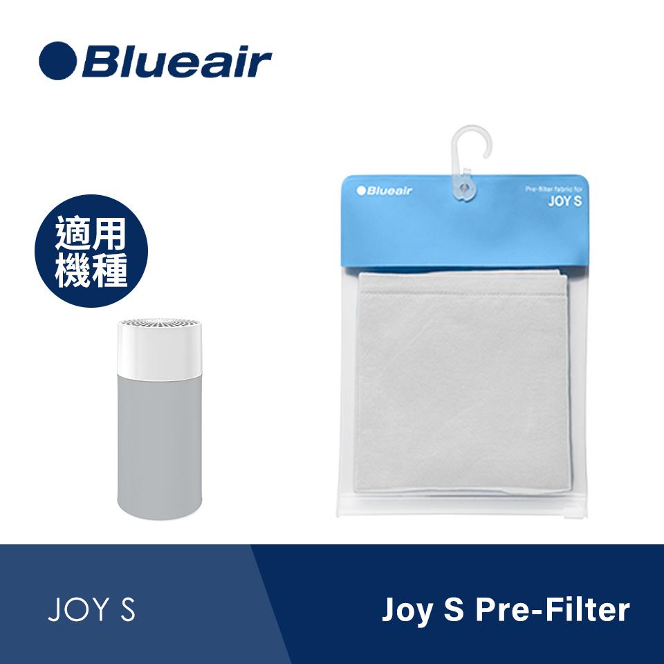 Blueair JOY S前置濾網(象牙灰)