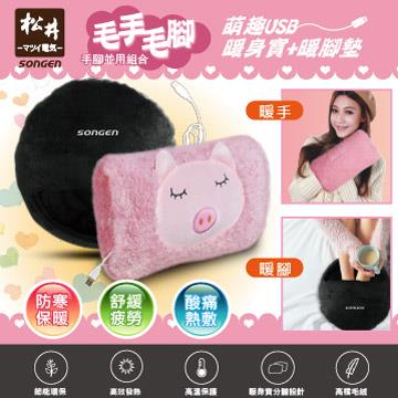 SONGEN松井 毛手毛腳 USB暖身寶+暖腳墊