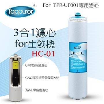 泰浦樂 3合1濾心for RO淨水機