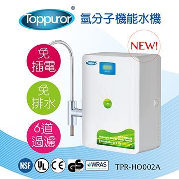 泰浦樂 台式氫分子機能水機 TPR-HO002A