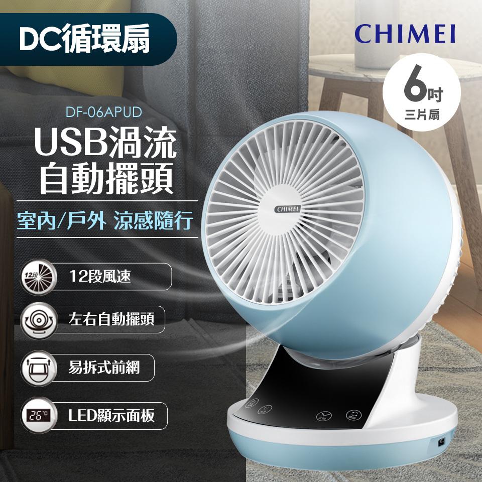 CHIMEI 6吋 USB渦流擺頭循環扇(藍色) DF-06ABUD
