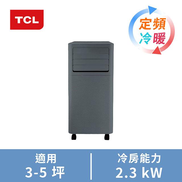 TCL 移動式冷氣機(8000BTU)