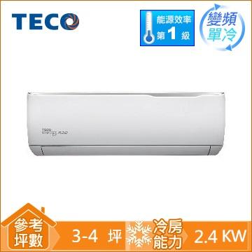 TECO精品一對一變頻單冷空調MS22IC-GA