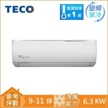 TECO精品一對一變頻單冷空調MS63IC-GA