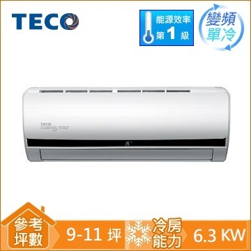 TECO頂級一對一變頻單冷空調MS63IE-HS