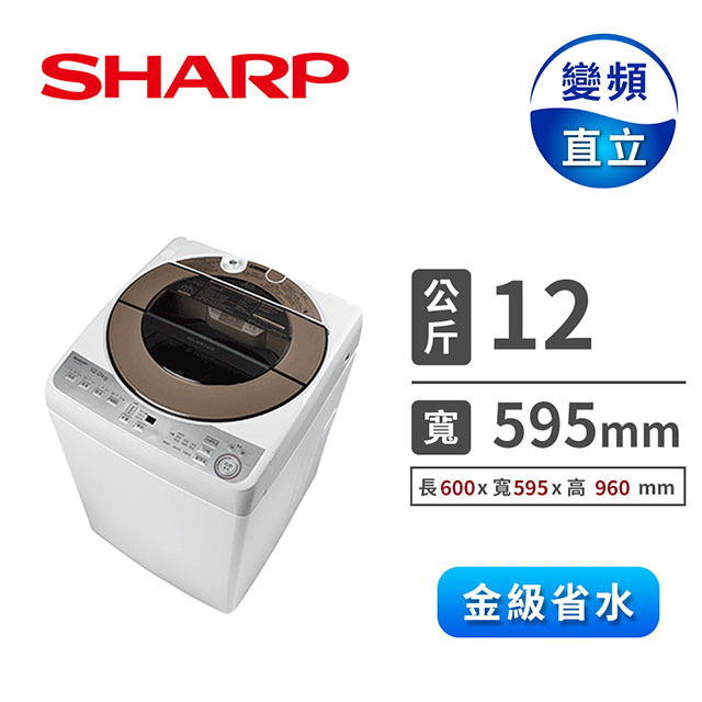 SHARP 12公斤無孔槽系列洗衣機 ES-ASF12T