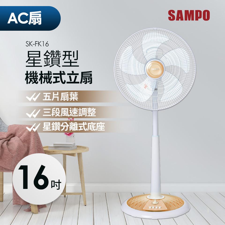 聲寶SAMPO 16吋星鑽型機械式立扇