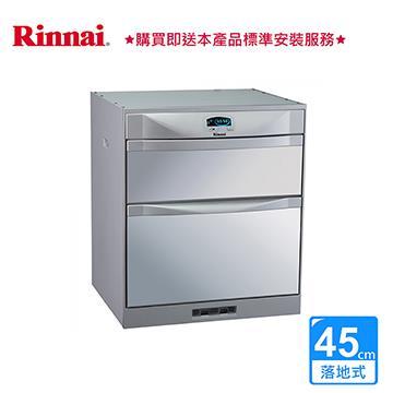 林內 落地式烘碗機(雙門抽屜45CM)