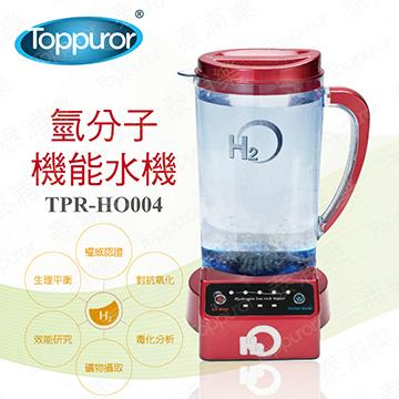 泰浦樂 氫分子機能水機 TPR-HO004