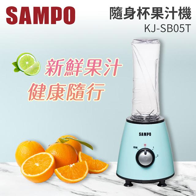 聲寶隨身杯果汁機 KJ-SB05T