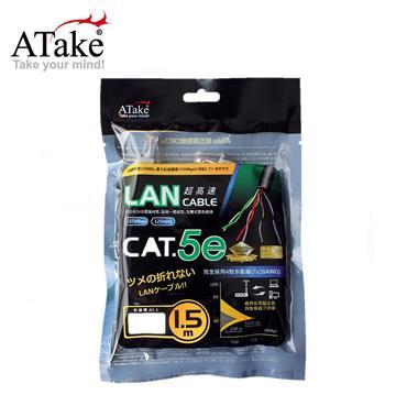 ATake Cat.5e 網路線-1.5米