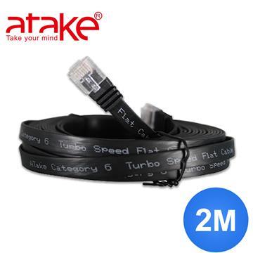 ATake Cat.6網路扁線-2米 AC6-FL02