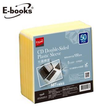 E-books 光碟棉套50入 E-CWF043