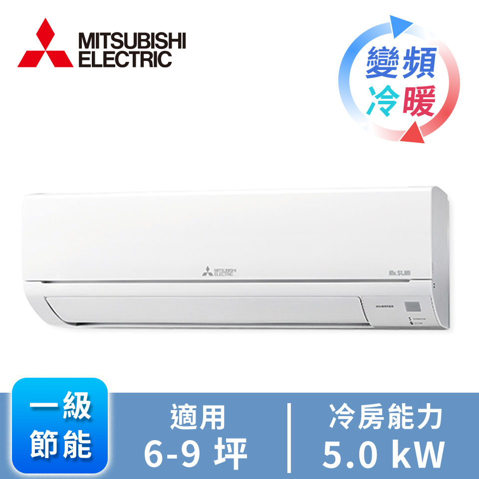 MITSUBISHI一對一變頻冷暖空調(R32) MSZ/MUZ-GR50NJ