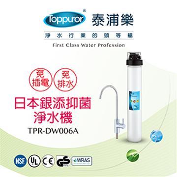 泰浦樂 16吋單道生飲淨水機 TPR-DW006A