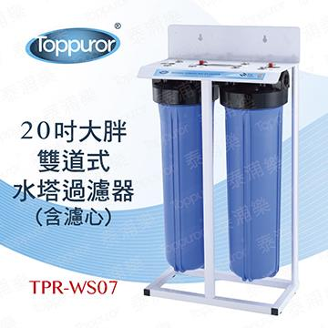 泰浦樂 20吋雙道大胖淨水器 TPR-WS07