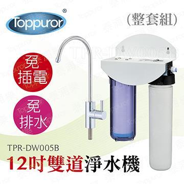 泰浦樂 12吋雙道生飲淨水機