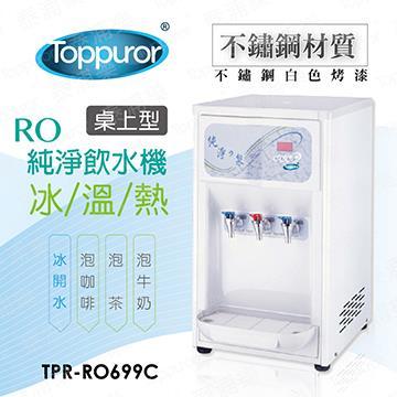 泰浦樂 桌上型三溫RO飲水機