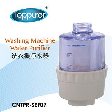 泰浦樂 洗衣機專用淨水器 CNTPR-SEF09