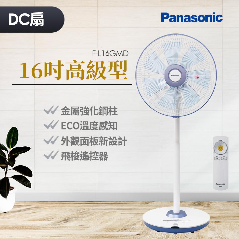 國際牌Panasonic 16吋高級型DC直流風扇