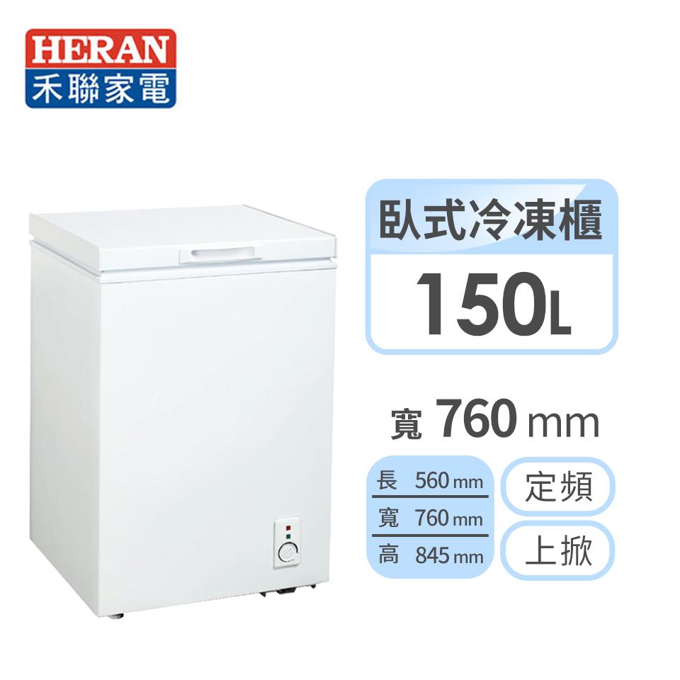 禾聯 150公升臥式冷凍櫃