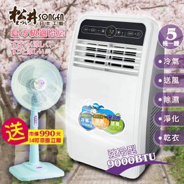 松井清淨除濕移動式冷氣