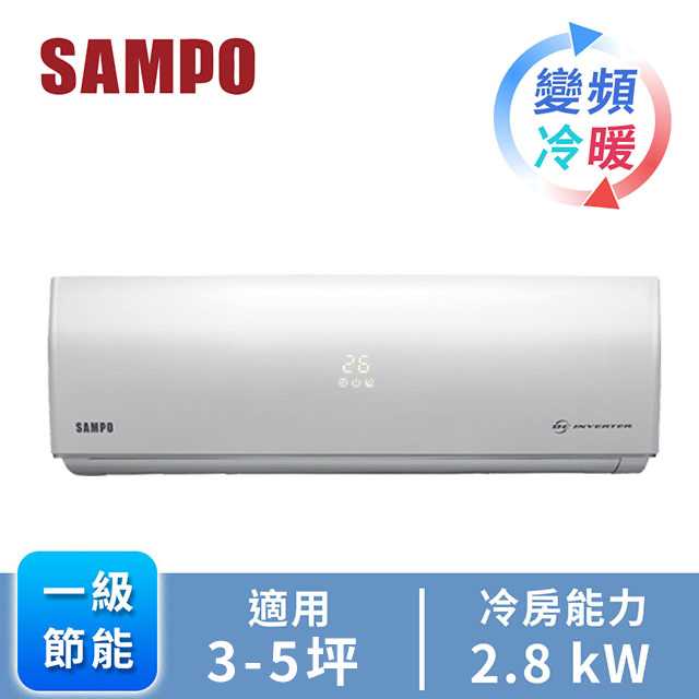 聲寶1對1變頻冷暖空調AM-SF28DC