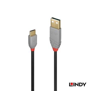 LINDY Type-C 2.0 to A充電傳輸線-0.5M