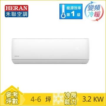 HERAN R32 1對1變頻冷暖空調HI-GF32H
