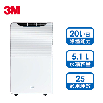 3M 20L雙效空氣清淨除濕機