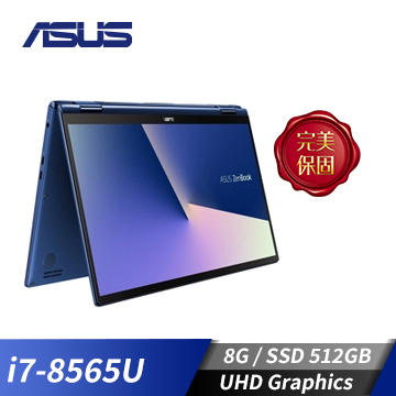 【舊換新省$2000】ASUS UX362FA 13.3吋翻轉筆電(i7-8565U/8G/512G/1.3KG)