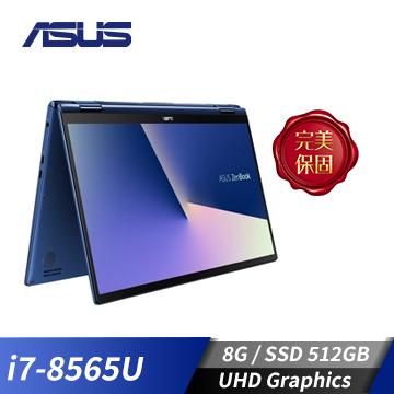 (福利品)ASUS華碩 Zenbook Flip 翻轉筆電(i7-8565U/8G/512G)