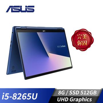 ASUS Zenbook Flip UX362FA 13.3吋翻轉筆電(i5-8265U/8G/512G/1.3KG)