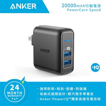 Anker PowerPort 2 Elite 2Port充電器-黑