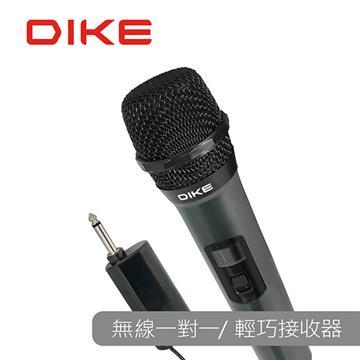 DIKE VHF無線麥克風