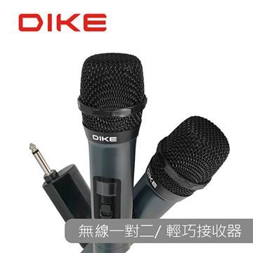 DIKE VHF雙頻無線麥克風組