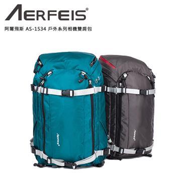 AERFEIS 阿爾飛斯 戶外系列相機雙肩包 AS-1534