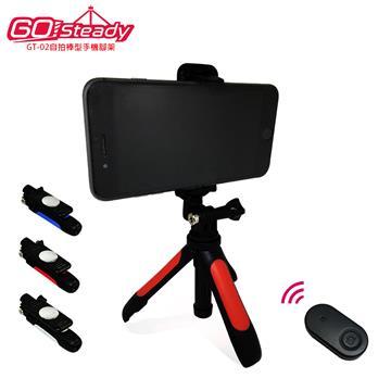 Go Steady 桌上型手機腳架 GT-02 白+BT1818