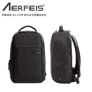 AERFEIS 阿爾飛斯 簡約系列相機後背包 AS-1709