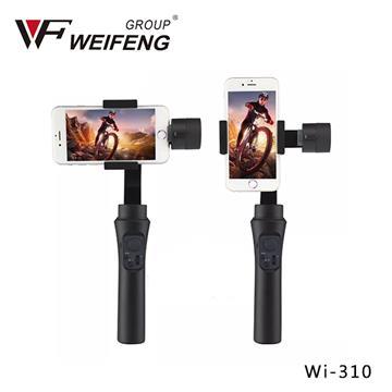 WEIFENG Wi-310 手持穩定器(平輸)