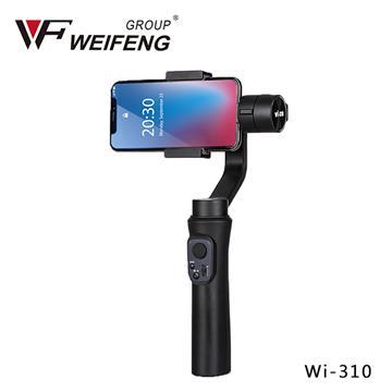 WEIFENG Wi-310 手持穩定器(公司貨)
