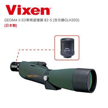 VIXEN 單筒望遠鏡含目鏡(日本製)